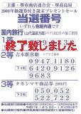 当選番号0001.jpg