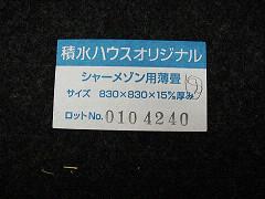 sekisui (3)0001.jpg
