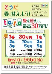 tata20140001
