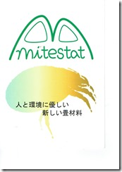 mitestat防虫紙