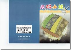 okonomi (2)
